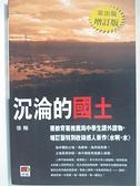 【書寶二手書T4/短篇_J8H】沉淪的國土(增訂版)_徐剛