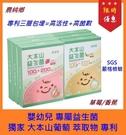 『草莓/香蕉 口味』安博氏 農純鄉 大本山益生菌 嬰幼兒益生菌 不使用人工添加物與香料