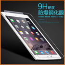 【極品e世代】宏碁 Acer B3-A30 玻璃膜 B3-A30 防爆膜 高清贴膜保护膜