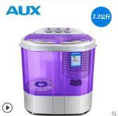 洗衣機 AUX/奧克斯 家用雙桶缸半全自動寶嬰兒童小型迷妳洗衣機脫水甩幹  潮先生DF