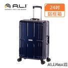 【A.L.I】24吋 台日同步 Ali Max行李箱/國旅首選/行李箱(011RB藍色)【威奇包仔通】