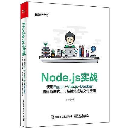 簡體書-十日到貨 R3Y Node.js實戰:使用Egg.js+Vue.js+Docker構建漸進式、可持續集成與交付 978...
