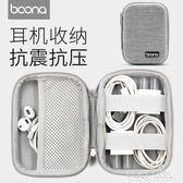 包納 耳機收納盒手機數據線充電器整理盒藍牙耳機保護套U盤U盾便攜抗壓迷你保護包 polygirl