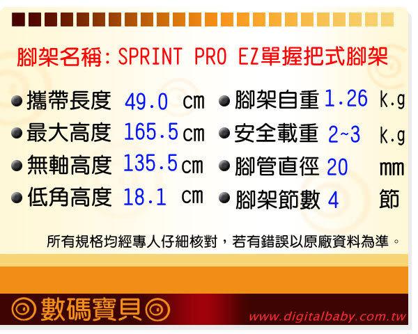 SLIK Sprint Pro EZ 單桿(握把)多向式腳架 (附腳架背袋) 公司貨