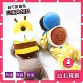 【現貨】傑尼龜防護枕 超可兒童 嬰兒防摔枕頭 防撞枕 防護枕 嬰兒護頭枕 嬰兒學步枕