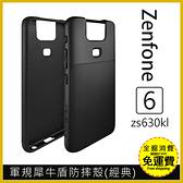 贈玻璃貼 經典款【犀牛盾】華碩 ASUS ZenFone6 2019 I01WD ZS630KL 手機殼套 保護套殼 背蓋套殼