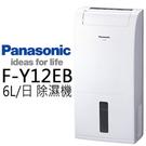 【天天限時】Panasonic 國際牌 F-Y12EB 除濕機 6公升/日 節能第1級