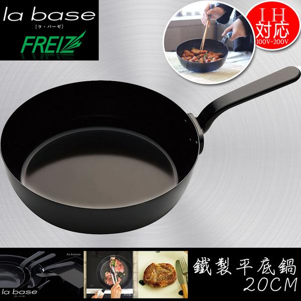 FREIZ La Base×有元葉子 日本製 鐵製單耳調理平底鍋(20cm)