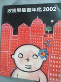 【書寶二手書T3/藝術_ZDR】波隆那插畫年鑑2002_視傳文化