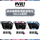 WILL RB-04系列[迷彩極輕超透氣寵物包,3種顏色]