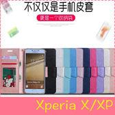 【萌萌噠】SONY Xperia X / X Performance  經典蠶絲紋保護殼 支架插卡磁扣 全包軟邊側翻皮套 手機套