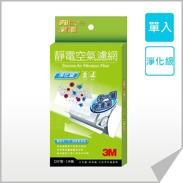 3M 淨呼吸靜電空氣濾網 淨化級 ㄧ片 9807-1