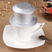 咖啡過濾杯 越南咖啡滴壺/濾杯 手沖咖啡過濾滴漏式過濾杯花紋有包裝盒 卡洛琳