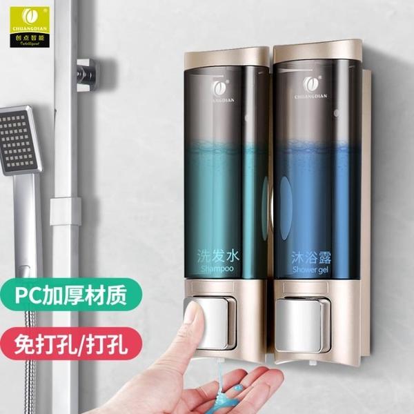 酒店賓館免打孔皂液器衛生間壁掛式洗手液盒按壓洗發水沐浴露瓶子 喵小姐