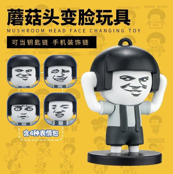 【SZ61】抖音同款 蘑菇頭 變臉玩具 鑰匙鏈公仔 暴走漫畫 搞笑表情 表情包 減壓人偶 創意禮物