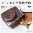 【東京正宗】 富士 原廠 mini8 拍立得 專用 復古風 皮革 相機包 皮質包 巧克力色 附背帶與金色吊飾