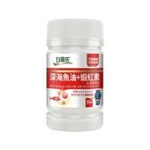 白蘭氏 深海魚油+蝦紅素 30粒 專品藥局【2014361】