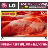 《送壁掛架及安裝》LG樂金 65吋65UM7500 4K雙規HDR10 / HLG聯網液晶電視(65UM7500PWA)