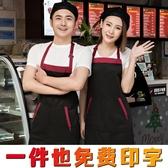 餐飲咖啡廳奶茶店美甲美容超市工作服定做長款圍裙女定制logo 印字草莓妞妞
