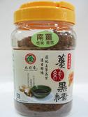 九龍齋~南薑純黑糖600公克/罐