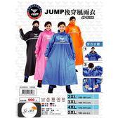 現貨可馬上出貨   JUMP 將門 加大尺碼將門後反穿式連身型雨衣 反穿後穿 後開 口罩式雨衣2XL-5XL