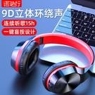耳機 藍芽耳機游戲電腦手機頭戴式耳麥降噪可接聽電話全包耳超長待機蘋果安卓通用 野外俱樂部