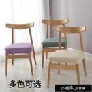 2個裝 餐桌椅子套罩通用彈力餐椅套現代簡約家用萬能凳子座椅套坐墊套罩【快速出貨】