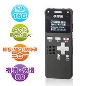 ★快譯通Abee★16G全指向麥克風立體聲數位錄音筆 CRM-760