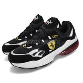 Puma 慢跑鞋 SF Cell Venom 黑 白 男鞋 運動鞋 Ferrari 聯名 【PUMP306】 37033802