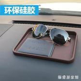 汽車防滑墊車載儀表台置物墊多功能車內手機支架導航墊耐高溫用品 QG3053『樂愛居家館』