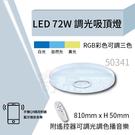 【奇亮科技】含稅 72W 調光吸頂燈 RGB彩色三色 可調光調色播音樂 藍芽控制