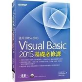 Visual Basic 2015基礎必修課(適用VB 2015~2013附範例