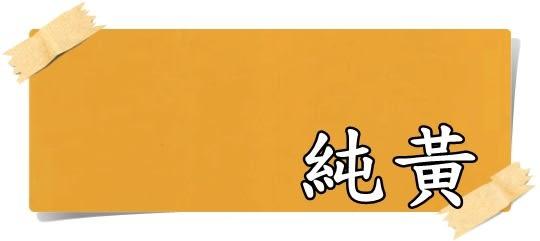 【漆寶】虹牌永保新面漆「18純黃」(1加組裝)
