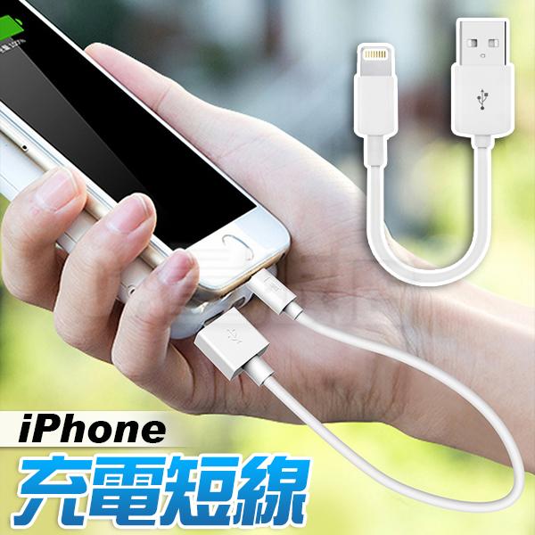 iPhone 充電線 短線 lightning 傳輸線 短充電線 行動電源線(78-4091)