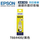 EPSON T664/T6644/T664400 原廠黃色盒裝墨水 /適用 Epson L100/L110/L120/L200/L220/L210/L300/L310