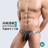 男性內褲 迷幻巴特囊袋冰絲丁字褲(黑色)-M【390免運,全館86折】