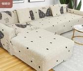 全包彈力通用組合型萬能沙發套四季布藝防滑沙發墊全蓋沙發罩一套