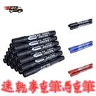 加濃油性筆【NT127】馬克筆麥可筆簽字筆 黑色藍色紅色 快乾快遞 學生老師速乾原子筆