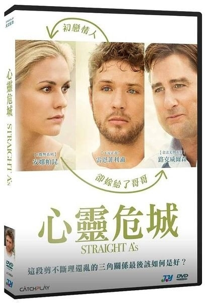 心靈危城 DVD Straight A's   (購潮8)