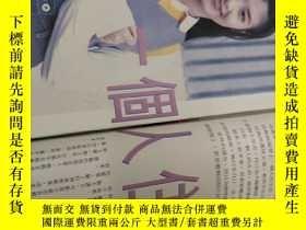 二手書博民逛書店罕見T39蘇慧倫彩頁Y284890