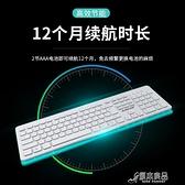 無線鍵盤 無線鍵盤鼠標套裝靜音無聲可充電家用辦公USB 雙11推薦爆款