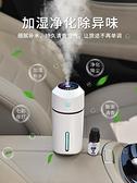 車載香薰加濕器無線可充電款不插電usb大噴霧車內汽車用空氣凈化小型香水機辦公室