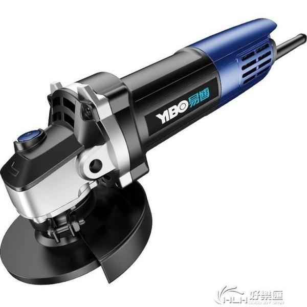 易博角磨機多功能打磨機磨光機手磨機拋光切割機小型家用手砂輪 好樂匯