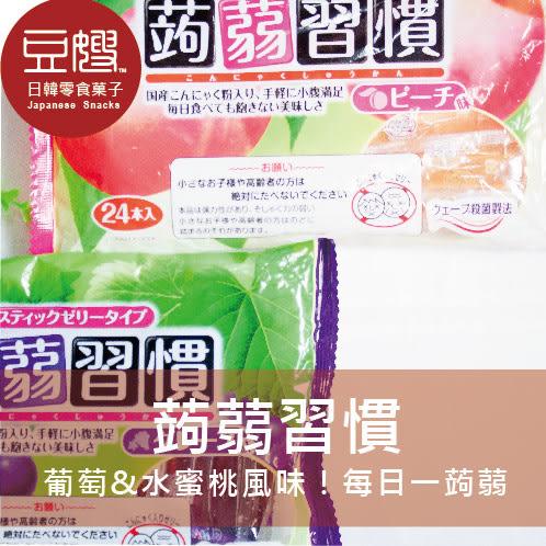 【豆嫂】日本零食 蒟蒻習慣果凍條(葡萄/水蜜桃)