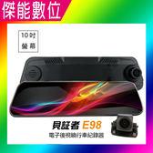 見證者 E98 【贈32G】電子後視鏡 行車紀錄器 電子後照鏡 前後雙鏡頭 10吋 觸控螢幕