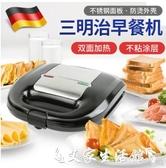 麵包機三明治機家用早餐機烤肉煎蛋不粘鍋烤麵包機漢堡機多士爐 LX220v春季新品