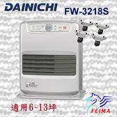 日本原裝 DAINICHI FW-3218S 煤油暖爐電暖器 免運+到府收送保固+責任險+送油槍+輪子  現貨供應