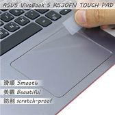 【Ezstick】ASUS K530 K530FN TOUCH PAD 觸控板 保護貼