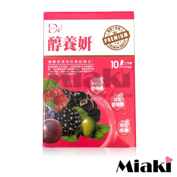 醇養妍(野櫻莓+維生素E) 20mlx10包*Miaki*