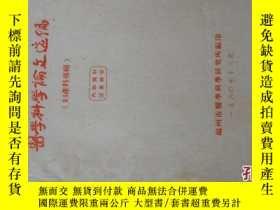 二手書博民逛書店1960年罕見醫學科學論文選編 (婦產科專輯) 如圖Y12421